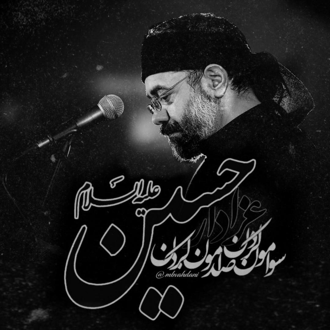 mbvahdani - سوامون کردن صدامون کردن عزادار حسین
