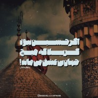 تصاویر نگارخانه متن نگار , اگر حسین نبود کربلا که هیچ جهان بی عشق میماند! #نیلوفرسامانی #محرم #عاشورا #امام_حسین