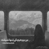 طراح: Fate🍃meh, من برم هیچکی تنها نمیشه بغض اَبری برام وا نمیشه...💔😊 #شهاب_مظفری🎵