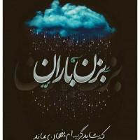 طراح: MahdiMoazzen ✅, بزن باران...  که شاید گریه ام پنهان بماند..