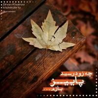 طراح: علی سعدی, چه زود رسید پاییز بازم...  سیروان خسروی/خاطرات تو #سیروان_خسروی