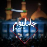 طراح: Ehsan mousavi, جاماندهام زائران التماس دعا😭❤️