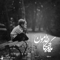 طراح: Eiman Jafari ✅, ماکوچیکا خدامون بزرگه...♥️