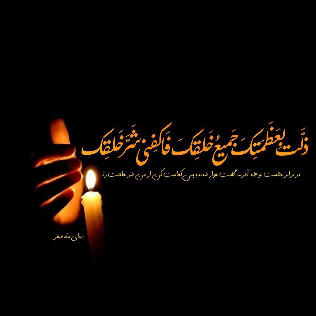 عبدالرضا - #ماه_صفر در برابر عظمت تو همه آفریدگانت خوار شدند، پس کفایت کن از من شر خلقت را .