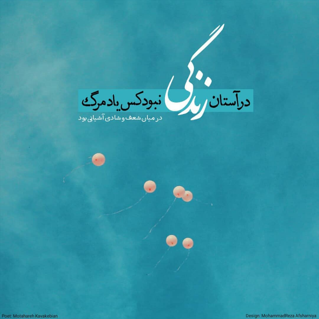 محمدرضا افشارنیا - در آستان زندگی نبود کس یاد مرگ در میان شعف و شادی آشیانی بود