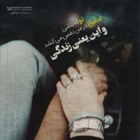 تصاویر نگارخانه متن نگار , تو که باشی.... عشق در من نفس می کشد و این یعنی زندگی .....❤️ حمید رضا عبداللهی