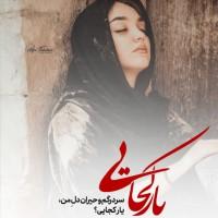 Tops Matnnegar شیما حاجی حسینی