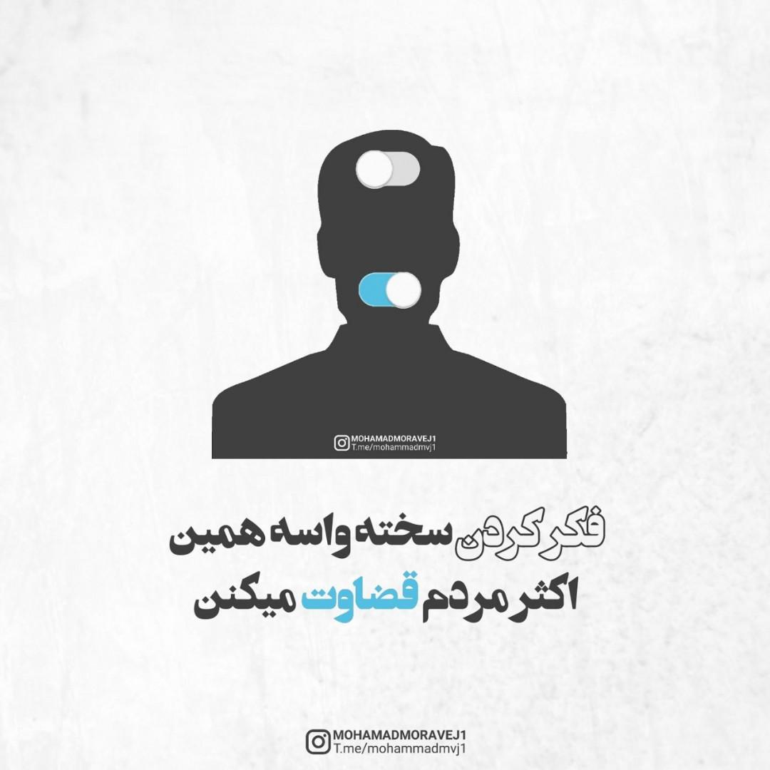 محمد مروج ✅ - فكر كردن سخته، واسه همين اكثر مردم قضاوت ميكنن.