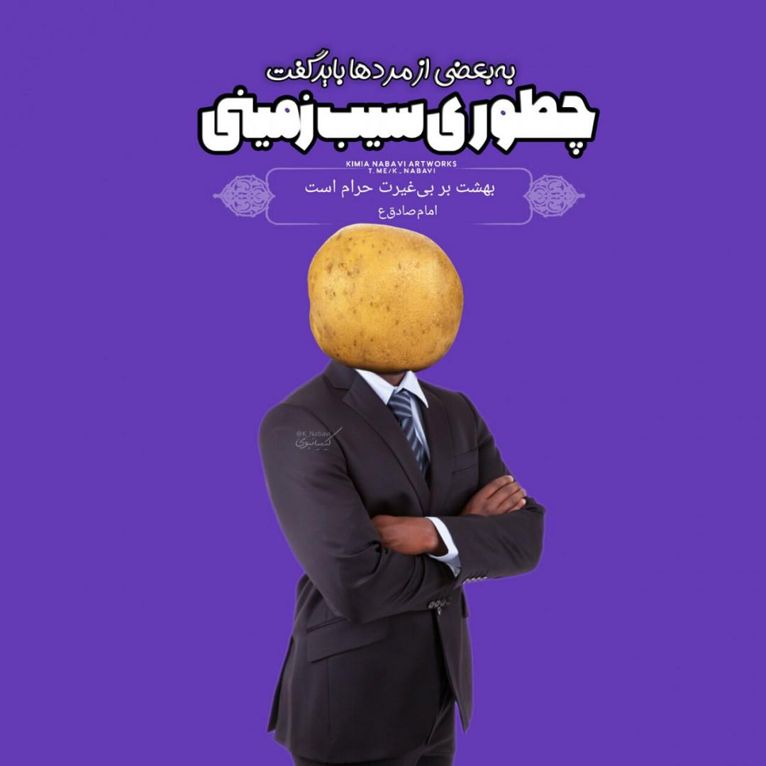 کیمیا نبوی ✅ - به بعضی از مردها باید گفت: چطوری سیب زمینی...!!!☹️