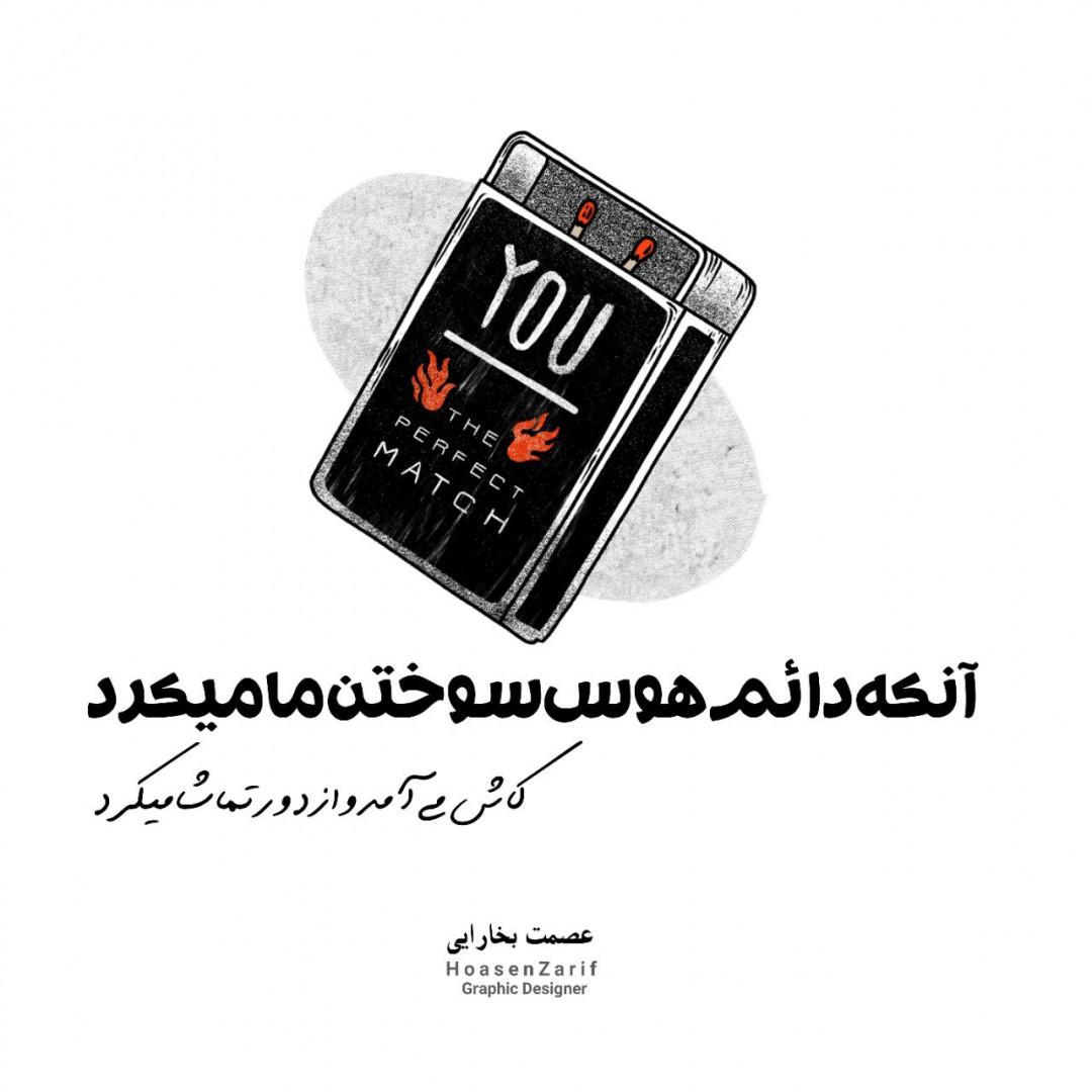 Hossein Zarif - آنکه دائم هوس سوختن ما میکرد کاش می آمد و از دور تماشا میکرد