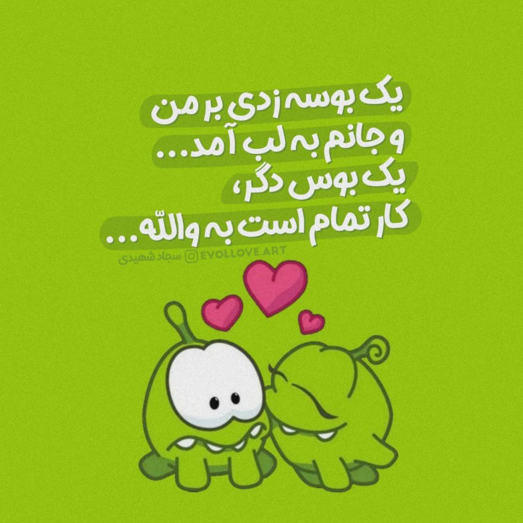 احمدرضا قاسم پور ✅ - یک بوسه زدی  بر من و جانم به لب آمد... یک بوس دگر ،کار تمام ست به والله ...