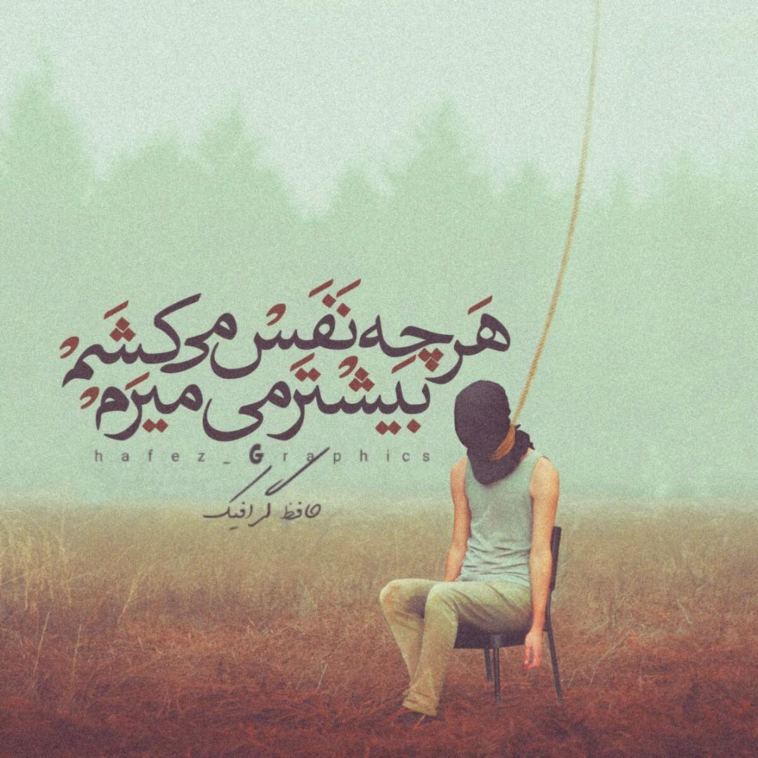 امـیرحافـظ رستمے - #سطر  در میان سطر های خالی از هوای بودنت؛ هرچه نفس می کشم ، بیشتر می میرم.    ✒حــــافـظ گـــرافیــــڪ✒