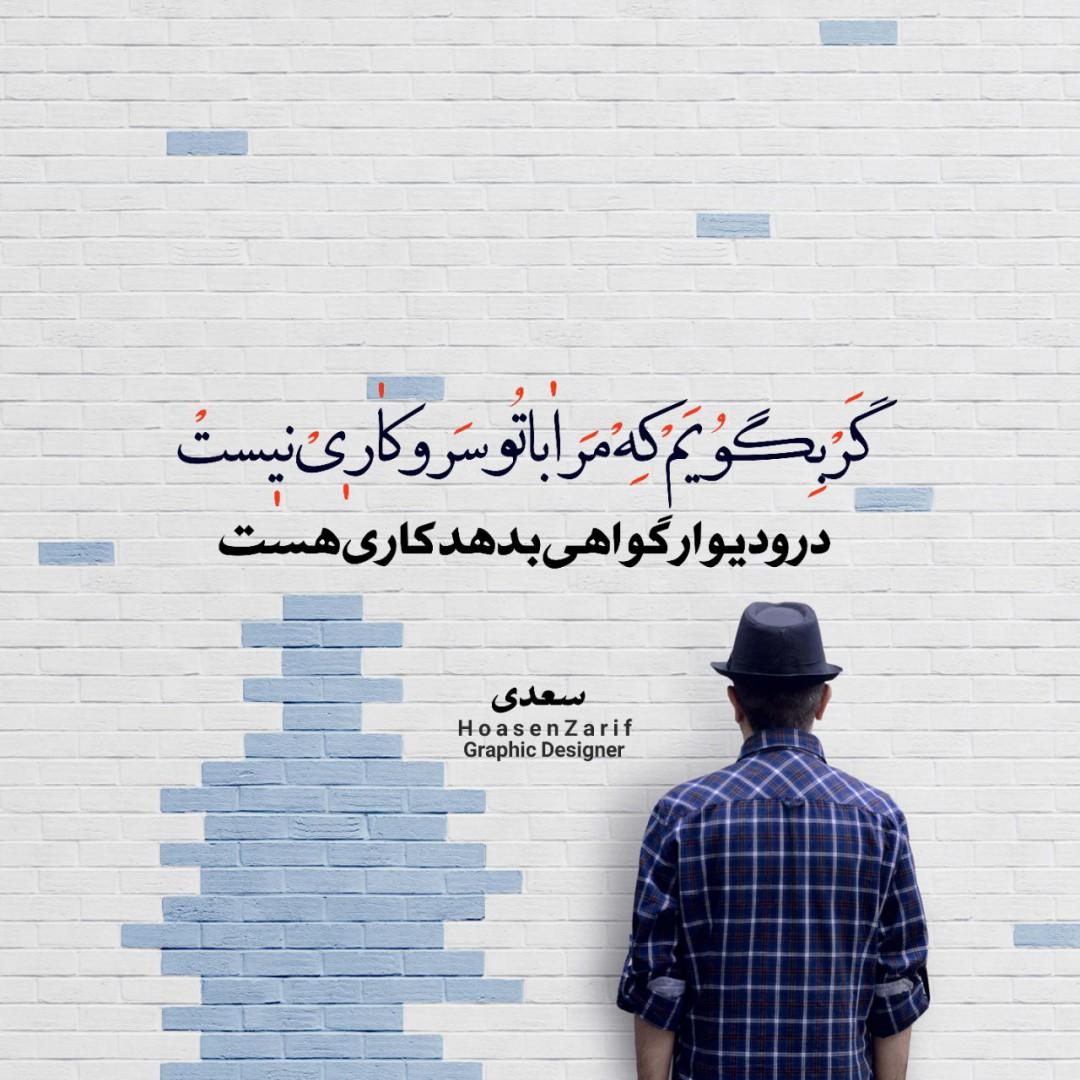 Hossein Zarif - من بودم و دل بود و کناری و فراغی این عشق کجا بود که ناگه به میان جست😥