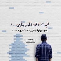 طراح: Hossein Zarif, من بودم و دل بود و کناری و فراغی این عشق کجا بود که ناگه به میان جست😥
