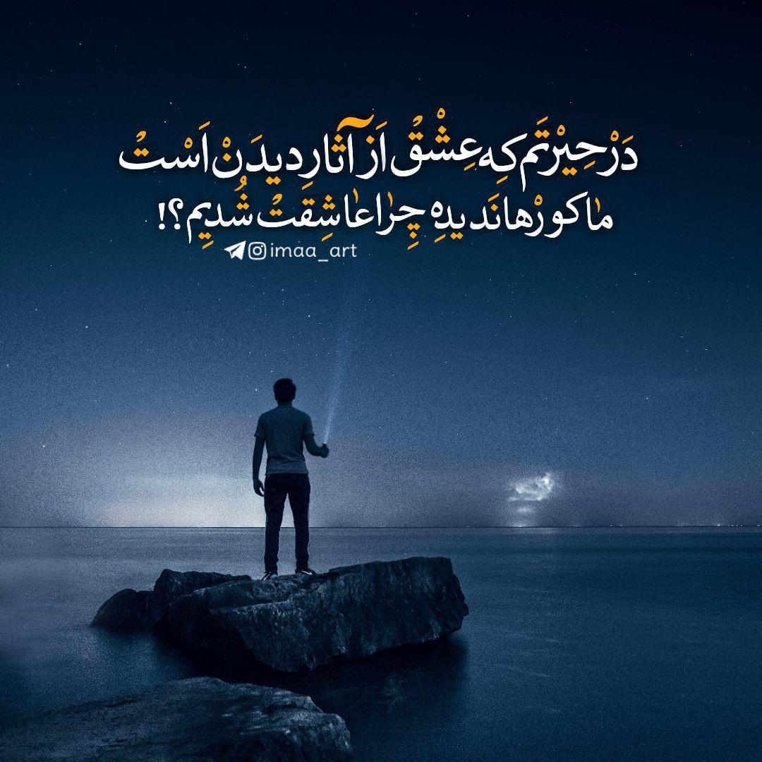 imaa_art ✅ - در حیرتم که عشق از آثار دیدن است ما کورها ندیده چرا عاشقت شدیم؟! #یاایهاالعزیز 💚