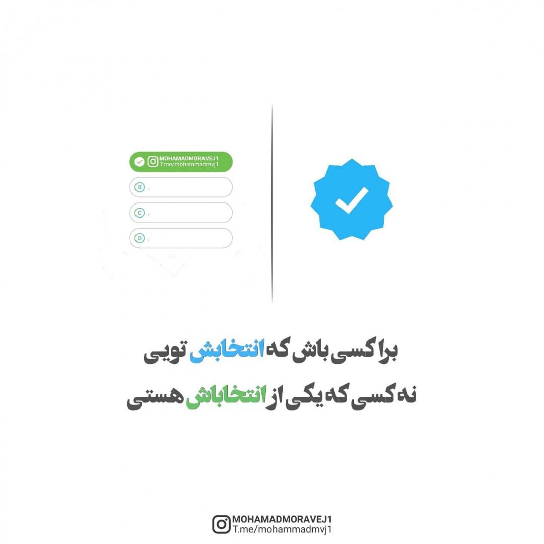 محمد مروج ✅ - برای کسی باش که انتخابش تویی نه کسی که یکی از انتخاباش هستی