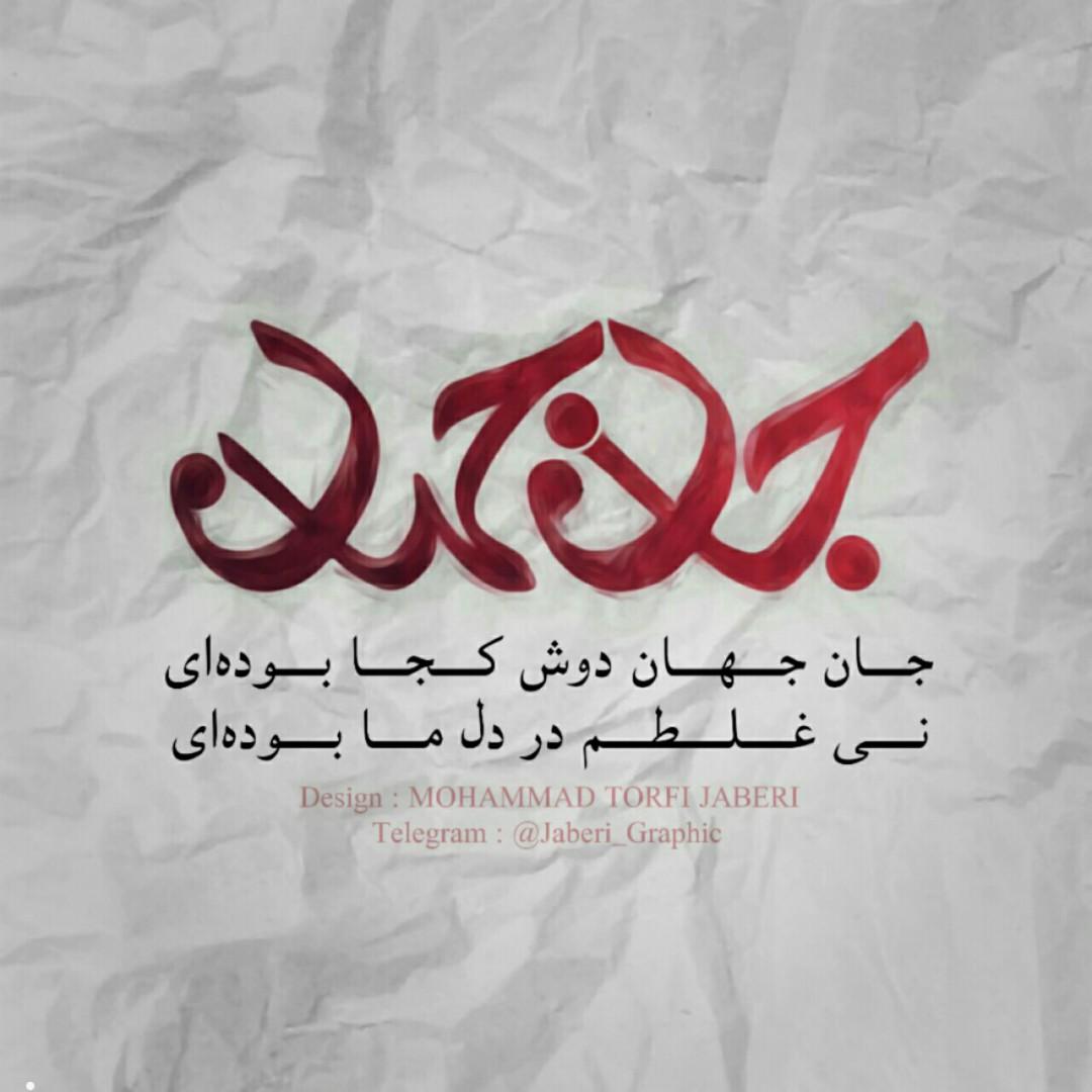محمد طرفی جابری - جان جهان دوش کجا بودهای نـی غـلـطـم در دل مـا بودهای #استاد_شجریان