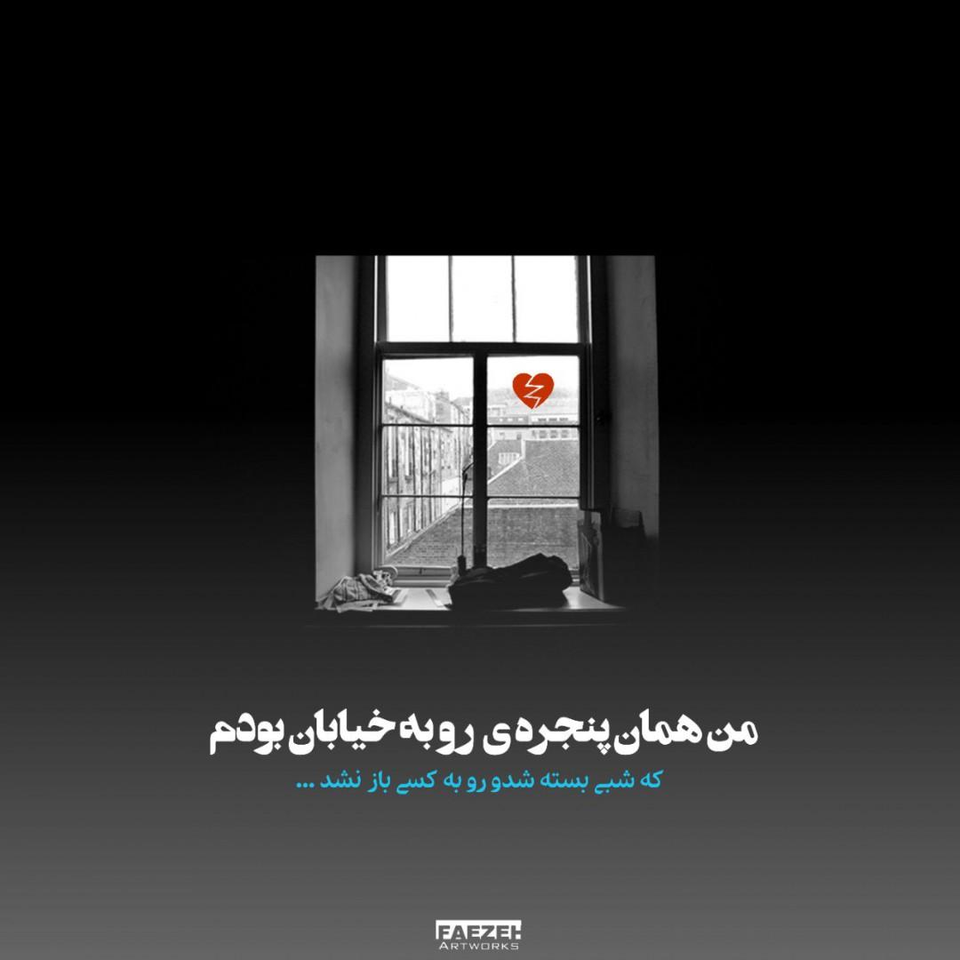 Faezeh_artworks - من همان پنجره ی رو به خیابان بودم...🙃
