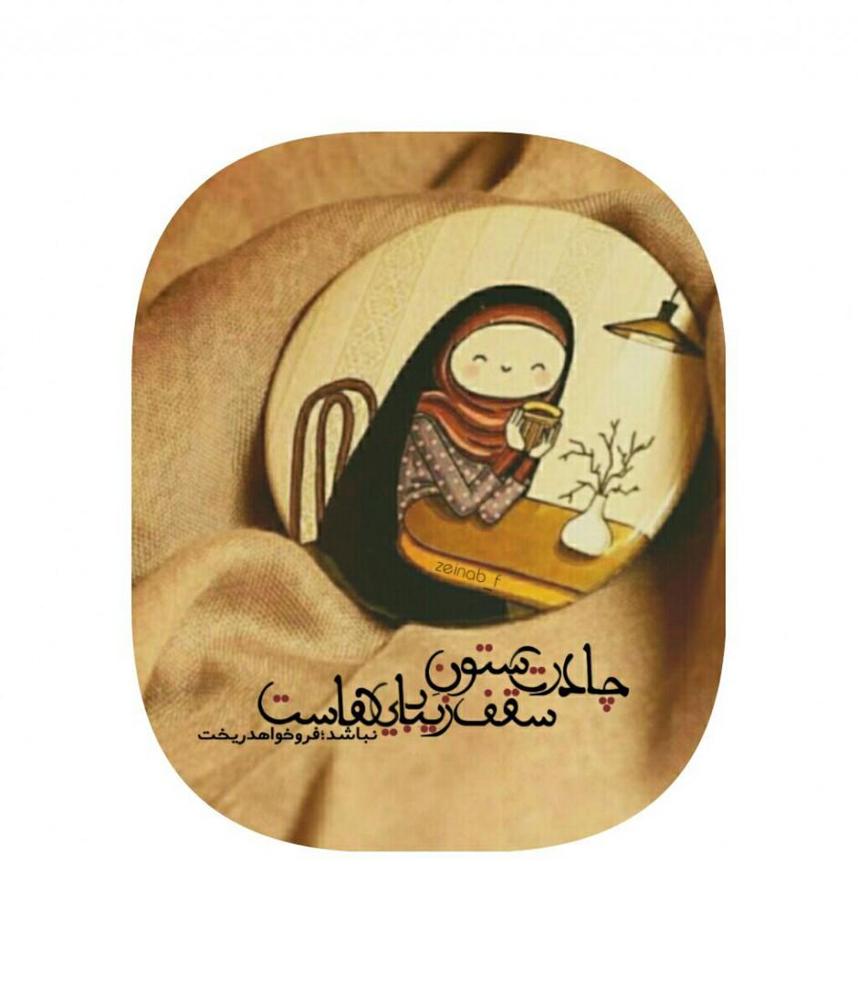 |^زینبسادات - چادرٺ ستـونِ سقف زیباییهاست(: . #سیدفاضــل