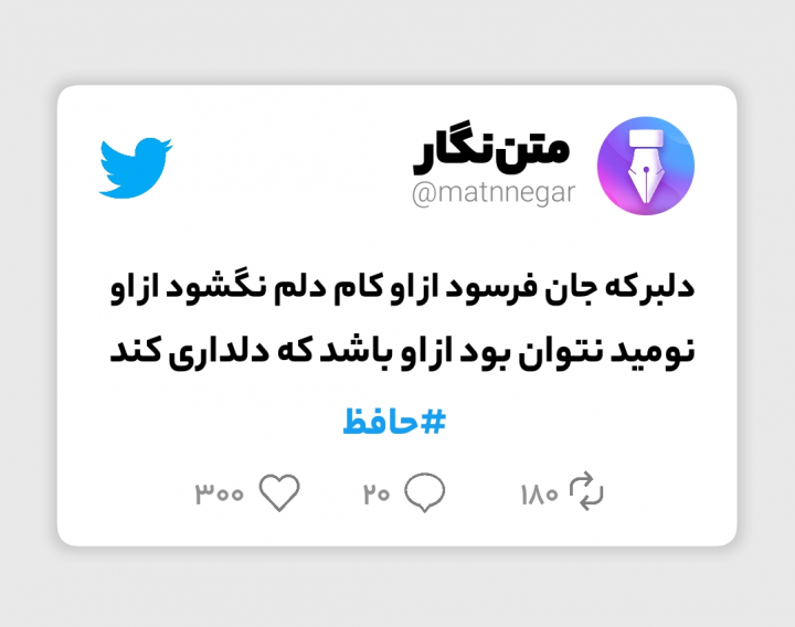 آموزش طراحی توییت با متن نگار