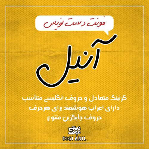 فونت فارسی دستنویس دیجی آنیل