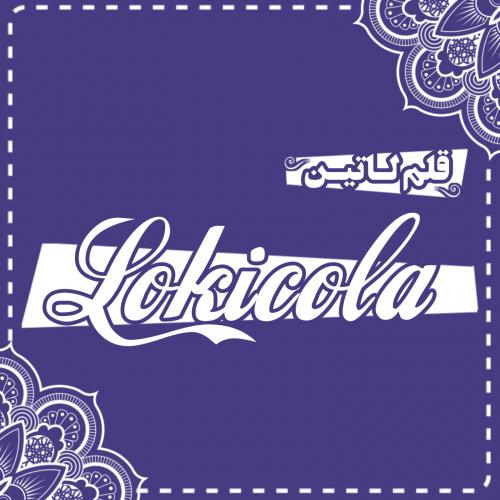 فونت انگلیسی Lokicola
