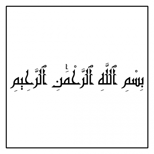 قلم عربی گرانادا
