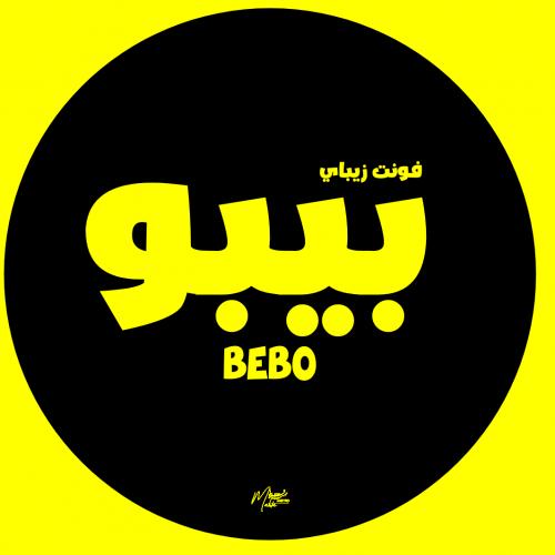 فونت عربی بیبو