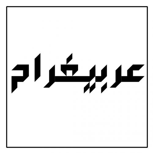 فونت عربیغرام