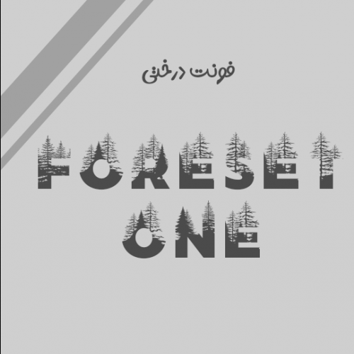 فونت درختی Forest-1