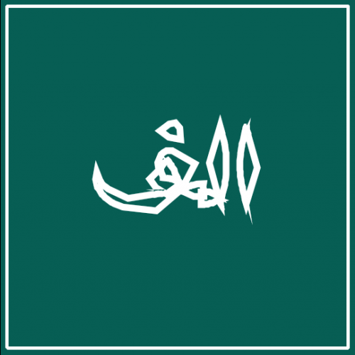 قلم عربی الف