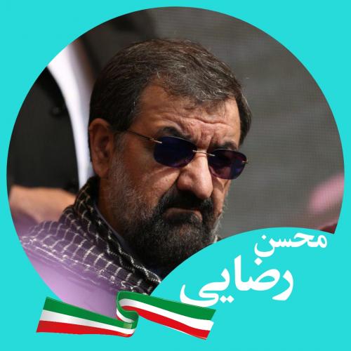 هواداری محسن رضایی