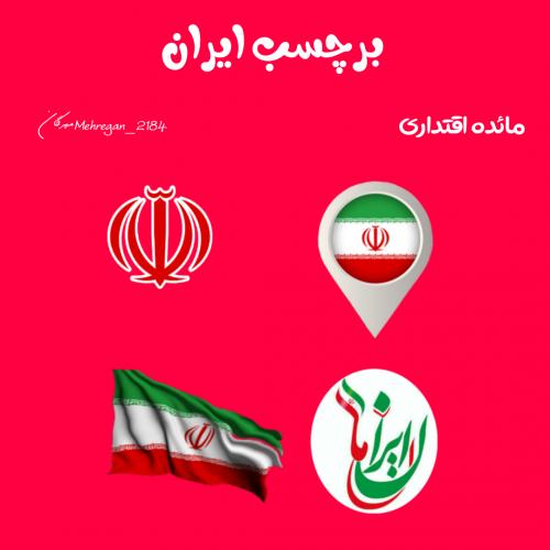 برچسب ایران