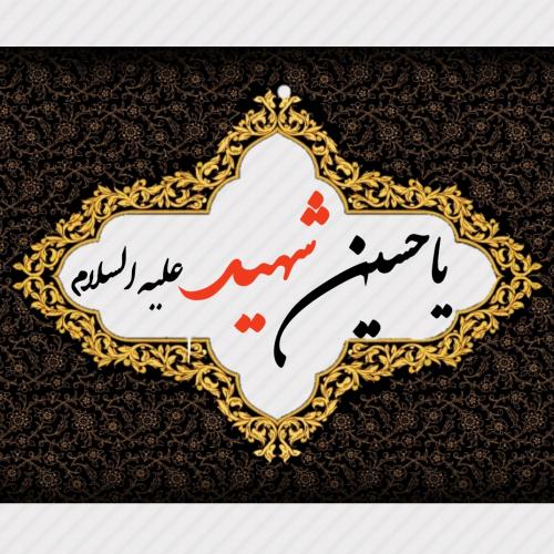 حسین شهید