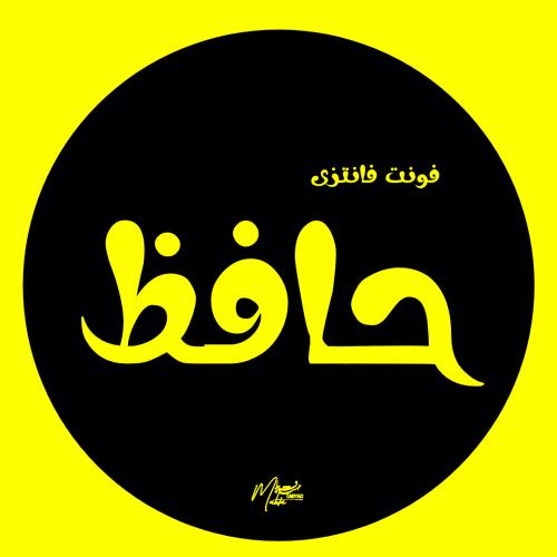 فونت فانتزی حافظ