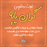 فونت فارسی دستنویس دیجی گران پایه