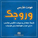 فونت فارسی وروجک