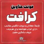 فونت فارسی کرافت