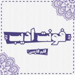 فونت فارسی ادیب