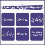 مجموعه تایپوگرافی آماده ویژه عید