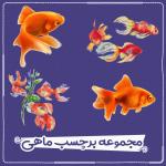 مجموعه برچسب ماهی