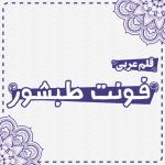 فونت عربی طبشور
