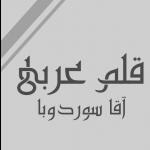 قلم عربي آقاسوردوبا