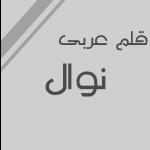 قلم عربی نوال