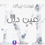 فونت عربی فارسی