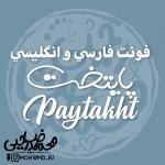 فونت فارسی و انگلیسی پایتخت
