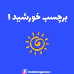 برچسب خورشید ۱