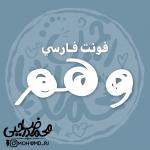 """قلم فارسی """"وهم"""""""