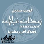"""فونت سمبل """"فتوگرافی رمضان"""""""