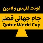 فونت فارسی و لاتین ( جام جهانی قطر )